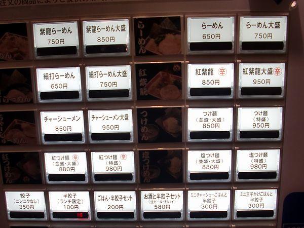 紫龍@東銀座・券売機