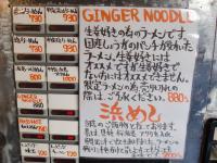 名前のない店@新宿・券売機