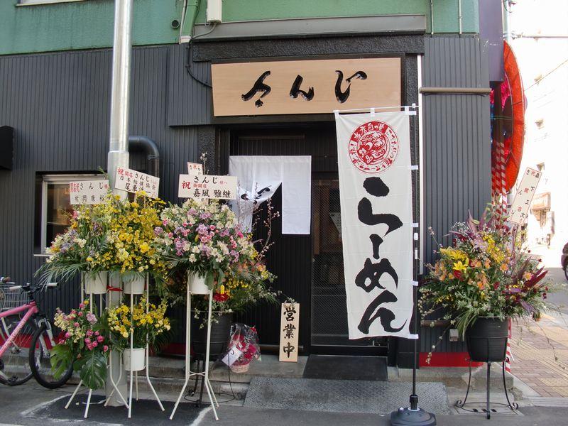 さんじ@上野・店舗