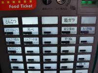 さんじ@上野・券売機