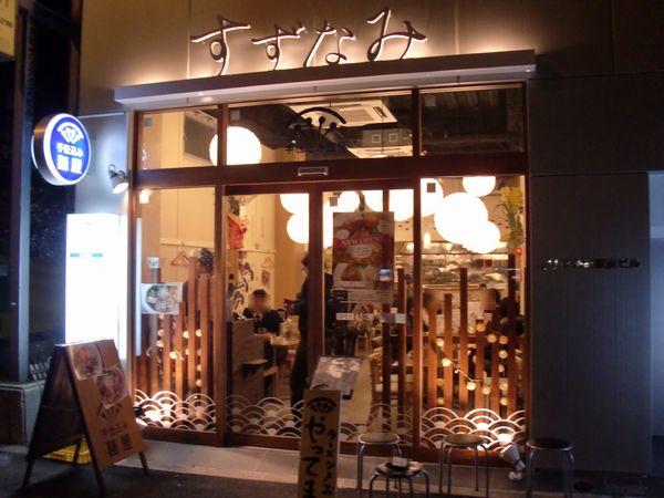 すずなみ@錦糸町・店舗
