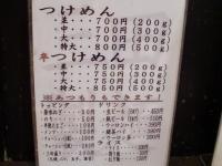三田製麺所@三田・メニュー