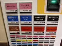 鷹山@神田・券売機