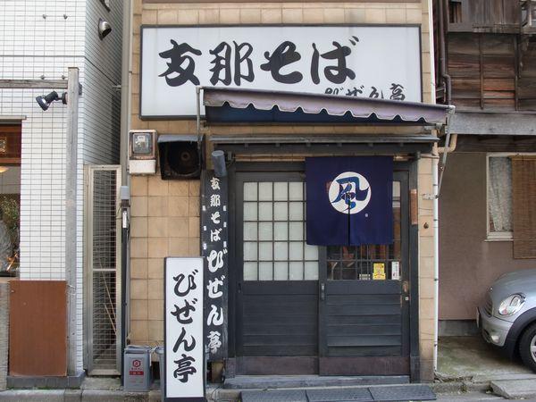 びぜん亭@飯田橋・店舗