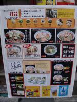 桂花@新宿三丁目・メニュー