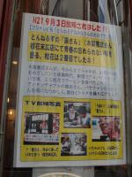 桂花@新宿三丁目・テレビ放映