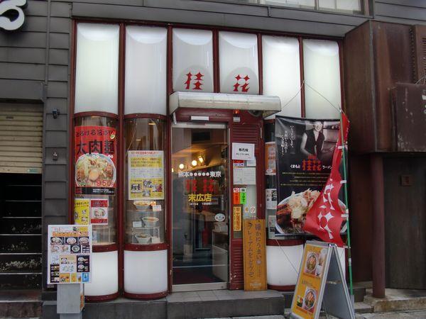 桂花@新宿三丁目・店舗