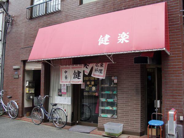 健楽@月島・店舗