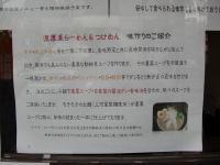 美羽@湯島・スープ能書き