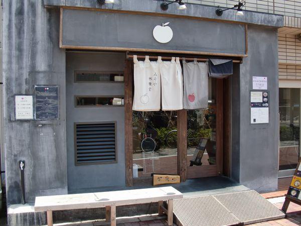 みそや林檎堂@東中野・店舗