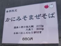 みそや林檎堂@東中野・ポップ