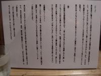 麺や 航@人形町・能書き