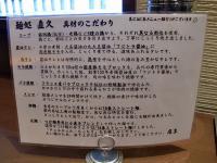 麺処 直久@水道橋・能書き