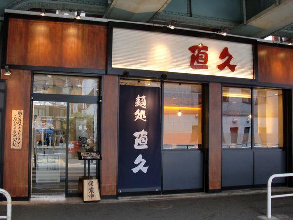 麺処 直久@水道橋・店舗