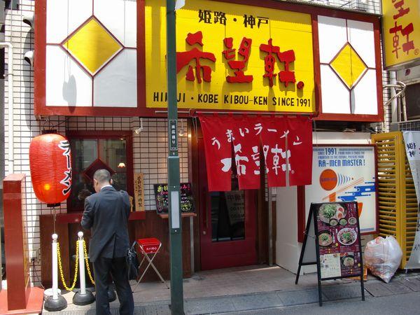 希望軒@新宿三丁目・店舗