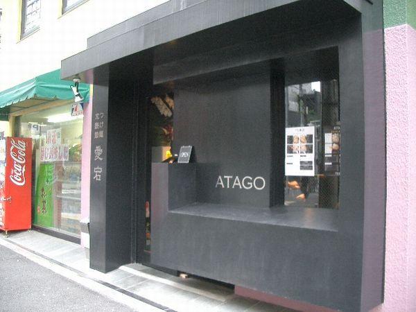 ATAGO@新橋・店舗