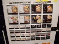 ATAGO@新橋・券売機