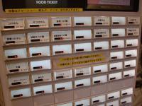 鈴蘭@新宿三丁目・券売機