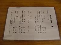 ふくろたん・醤油@湯島・メニュー