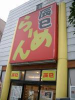 辰巳らーめん@神田・旧店舗