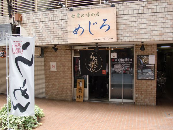 めじろ・醤油@代々木・店舗