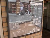 めじろ・醤油@代々木・メニュー