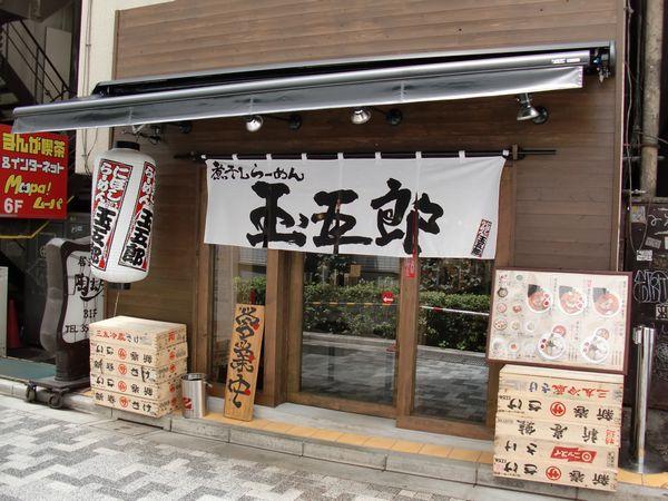 玉五郎@新宿三丁目・店舗