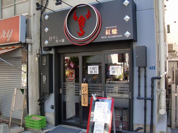 紅蠍@御成門・店舗