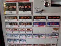 紅蠍@御成門・券売機