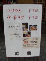 鈴蘭@新宿三丁目・海老つけ・メニュー