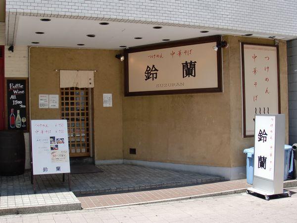 鈴蘭@新宿三丁目・海老つけ・店舗