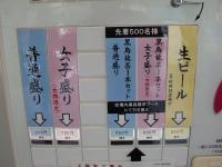 マタトール@つけ麺博2012・券売機