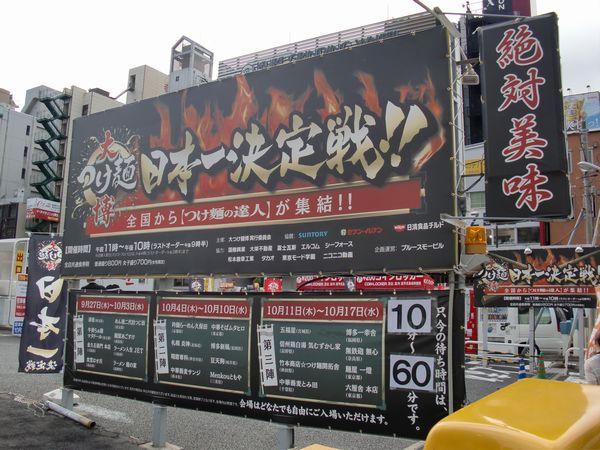 マタトール@つけ麺博2012・看板