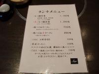 ほんじん 銀中店@メニュー