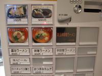 神戸牛ラーメン511@赤坂見附・券売機