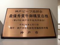 神戸牛ラーメン511@赤坂見附・エンブレム