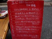 Shrimp@中野・看板
