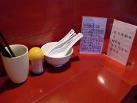 生碼麺食道@小川町・卓上
