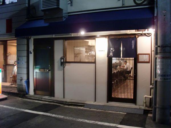 き楽@御成門・味噌・店舗