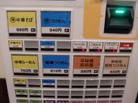 き楽@御成門・味噌・券売機