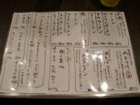 ぷん楽@木場・正油・メニュー