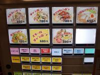 ハカタノチカラ@銀座一丁目・ラーメン・券売機