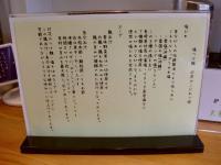 灯花@四谷三丁目・塩つけ麺・能書き