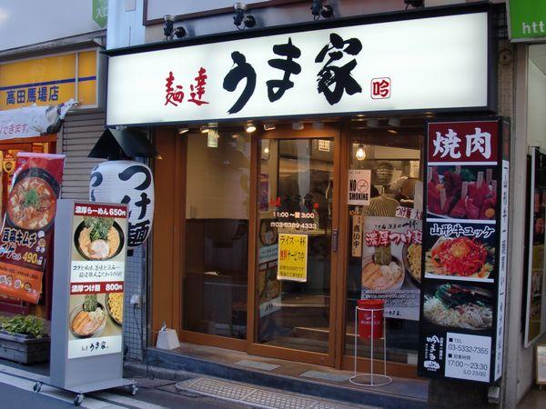 うま家@高田馬場・20121219・店舗