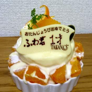20120522夜:きよみオレンジのケーキ.jpg