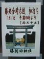 H260101 勝央町勝間田 勝央金時太鼓初打ち