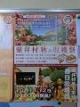 H261102 粟井村秋の収穫祭 美作市粟井