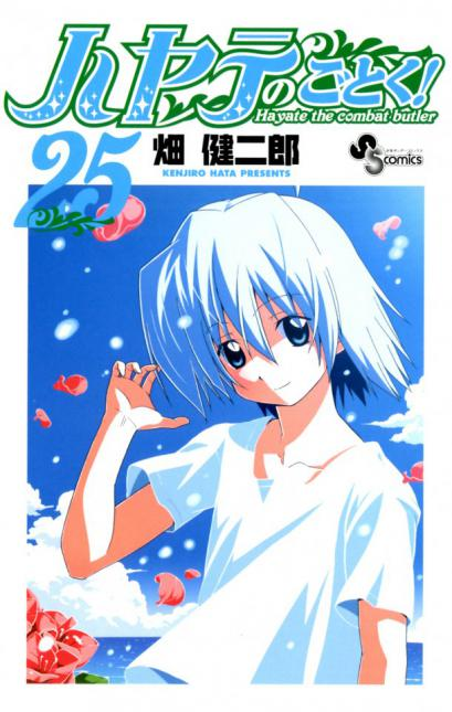 news_large_hayate25.jpg