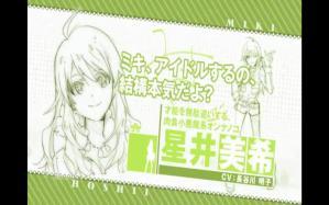 imas アイマス アニメ化決定 3