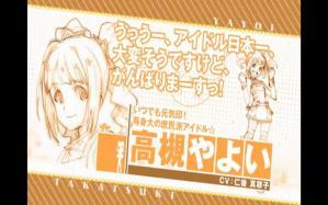 imas アイマス アニメ化決定 12